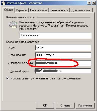 Настройка почты в Kerio Mail Server входящей и исходящей почты на ...
