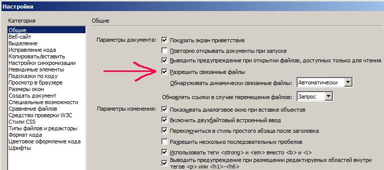 Связанные файлы в dreamweaver